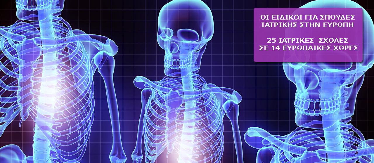 Σπουδές Ιατρικής στην Ευρώπη